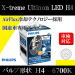 �ڥե���åץ�/X-tremeUltinon/LED/H4/6700k��filips/LED�Х��/���ĥ��å�/�Х�ַ���/H4/6700����ӥ�/�������ȥ꡼�ॢ��ƥ��Υ�ڥѥͥ벦���