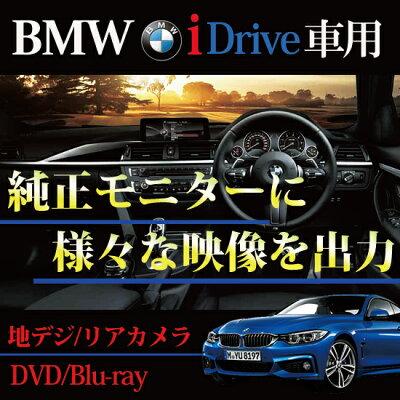 【BMW純正モニター映像出力】外部入力端子のないBMWiDrive付車のシステムをそのまま生かし外部から映像・音声を入力できる【トライデント】