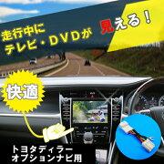 トヨタ・ダイハツディーラーオプションナビ テレビキャンセラー カプラー