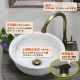 【送料無料】蛇口・手洗い器4点セット スワンキー(アンティークブラス)×ラウンドベイスン排水金具セット