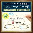 【送料無料】アンティークゴールド、ブルーライトカット老眼鏡ペーパーグラス【オーバル/+1.0〜+3.0】男性 女性 おしゃれなリーディンググラス(シニアグラス) PC老眼鏡