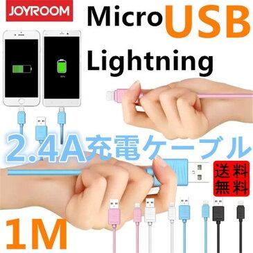 JOYROOM正規品 micro USB ケーブル 2.4A充電ケーブル 1m長さ micro usbケーブル micro usbケーブル マイクロUSB 充電ケーブル 急速充電コード Android iPhone 急速充電ケーブル 充電コード 電源ケーブル USBケーブル 上品 送料無料