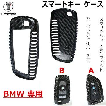 スマートキーケース BMWキーケース サイズB サイズA ブラック カーボンファイバー 耐久性 頑丈 BMW 専用 スマートキーケース カーボンファイバー 素材 ハイクオリティ 高級 スタリッシュ 軽量 丈夫 コンパクト