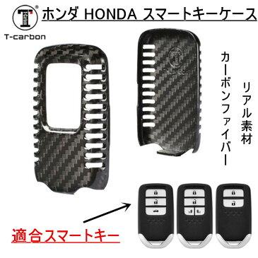 スマートキーケース ホンダ HONDA キーケース スマートキーケース ブラック カーボンファイバー 耐久性 頑丈 ホンダ HONDA 専用 スマートキーケース カーボンファイバー 素材 ハイクオリティ 高級 スタリッシュ 軽量 丈夫 コンパクト