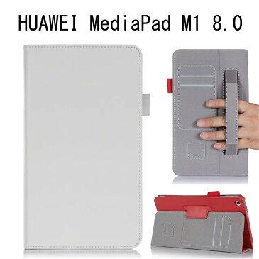 HUAWEI MediaPad M1 8.0 レザーケース スタンド機能 HUAWEIタブレット カバー MediaPad M1ケース 8.0インチ カバー 手帳型 レザーケース 専用ケース 手帳型 二つ折 横開き カバー メディアパッド 手持ちバンド付き ファーウェイ メディアパッド 8.0インチ カバー