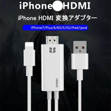 iPad / iPhone / iPod Lightning to HDMI 変換ケーブル 設定不要 挿すだけ 高解像度 1080P ライトニング Lightning to HDMI変換 簡単 接続 変換 ケーブル 接続 出力