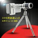 スマホ 望遠レンズ 12倍 光学ズーム スマホカメラレンズ ...
