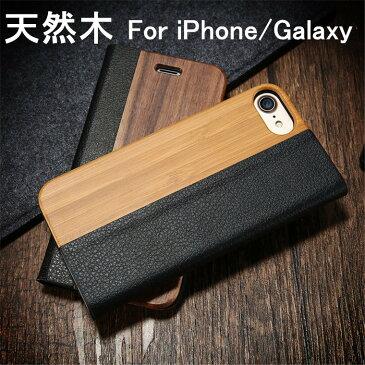 iphoneX/iphone6/6s/iphone8/iphone7 Plus 手帳型 ウッド 天然木 本革 ケース Galaxy S8+ S8 S7edge ケース アイフォン 手帳型ケース ブックタイプ ブック型ケース ウッド 手帳 天然木 木製ケース カード収納 パス入れ ケース 二つ折り 本革