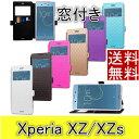 Xperia XZ ケース 手帳型 Xperia XZs 窓...