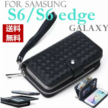 Galaxy S6 Galaxy S6 edge編み込み風 財布機能付き 手帳型ケース 多収納 大容量 取り外し可能 持ち運び 便利 ギャラクシーS6/S6エッジ 手帳型ケース 黒 おしゃ サムスン galaxys6 手帳型ケース ジッパー付き