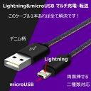 microUSB Lightning 充電ケーブル 充電コー...