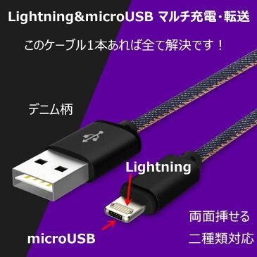 microUSB Lightning 充電ケーブル 充電コード 高速充電 iPhone Android スマホ 充電ケーブル マイクロUSBケーブル iphoneX 充電器 スマホ Lightningケーブル ライトニングケーブル USBケーブル 急速 急速充電 アイフォン 1m デニム柄 iPhone・アンドロイド共用