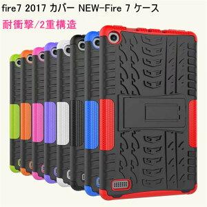 fire72017カバーNEW-Fire7ケースamazonfire7(2017NEWモデル)スマートケースアマゾンニューファイア72017年発売衝撃吸収耐衝撃ハードPCソフトTPU二重構造スタンド軽量スリムamazonfire7タブレットケース