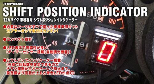 プロテック No.11014 SPI本体 12Vバイク用シフトポジションインジケータ...