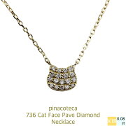 18金猫ネックレスねこダイヤモンド華奢ネックレスキャットにゃんこ子猫イエローゴールド顔フェイスシルエットパヴェピナコテーカK18YG736pinacotecaスキンジュエリーレディースペンダントギフト誕生日記念日日本製送料無料