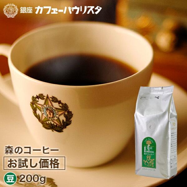 初回   銀座カフェーパウリスタ公式 お試し価格森のコーヒー1袋999円 豆タイプ ※特典はつきません|農薬・化学肥料不使用2