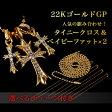 【選べるチェーン付】22K ゴールド GP タイニークロス&ベイビーファット×2 ペンダントセット チャーム クロムハーツ が抽選で当たる