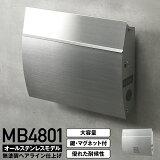 3年保証 ポスト 郵便ポスト 壁掛け 壁付け おしゃれ A4サイズ対応 LEON MB4801 ステンレス製 無塗装ヘアライン マグネット付 郵便受け 戸建て 新築 日本製