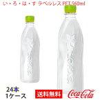 【送料無料】●い・ろ・は・す ラベルレス PET 560ml 1ケース 24本 販売※のし・ギフト包装不可※コカ・コーラ製品以外との同梱不可