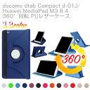 【送料無料】Huawei MediaPad M3 8.4 / NTT docomo dtab Compact d-01J タブレット専用ケース 360度回転仕様カバー 薄型 軽量型 スタンド機能 高品質PUレザーケース☆全7色