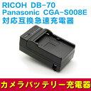 Panasonic CGA-S008E( DMW-BCE10)/RICOH DB-70対応互換急速充電器【RCP】【P25Apr15】