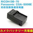 RICOH DB-70/Panasonic CGA-S008E( DMW-BCE10)対応互換急速充電器☆Caplio R10【P25Apr15】