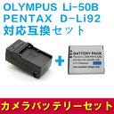 【送料無料】OLYMPUS Li-50B/PENTAX D-Li92対応互換バッテリー+充電器セットOlympus Stylus SZ-10, SZ-12, SZ-15, 1010, 1020, 1030, 9000, 9010, SP-800UZ, SP-810UZ, SP-720UZiHS, VR-340, TG-610対応