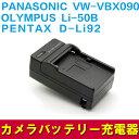 PANASONIC VW-VBX090/Li-50B/BK1対応互換急速充電器【P25Apr15】