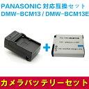 PANASONIC パナソニック DMW-BCM13/DMW-BCM13E 対応互換バッテリーと充電器☆セット DMC-FT5 /TZ60 /TZ55 /TZ40【P25Apr15】