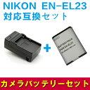 【送料無料】ニコン NIKON EN-EL23対応互換バッテリー+充電器☆セット☆COOLPIX P600