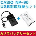 CASIO NP-90 対応互換バッテリー&USB充電器セット☆デジカメ用USBバッテリーチャージャー☆EX-H10 EX-H15 EX-FH100 EX-H20G