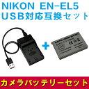 【送料無料】NIKON EN-EL5対応互換バッテリー&USB充電器セット☆USBバッテリーチャージャー Coolpix P80、P510、S10
