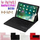 【送料無料】iPadPro10.5用/NEW iPad9.7用(2018第6世代/2017第五世代)/Pro9.7用/ air1/2用/iPad mini1/2/3用/mini4用/ipad pro11用選択可能☆レザーケース付き Bluetooth キーボードiPadAir3 10.5用/iPad mini5用追加