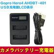 【送料無料】Gopro Hero4 AHDBT-401 対応☆PCATEC™新型デュアルチャージャー USB充電器☆LCD付4段階表示仕様☆