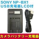 【送料無料】SONY NP-BX1対応☆PCATEC™新型USB充電器☆LCD付4段階表示仕様☆USBバッテリーチャージャー☆DSC-RX100