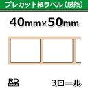 【brother/ブラザー】RD-U07J1 TD-2130N/2130NSA用プレカット紙ラベル(感熱) 40mm×50mm 1,341枚×3巻【あす楽】♪ 2