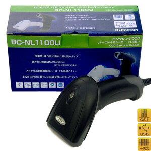 ビジコムBC-NL1100U-BロングレンジCCDバーコードリーダーUSBブラック液晶読取対応1年保証日本語マニュアルあり♪