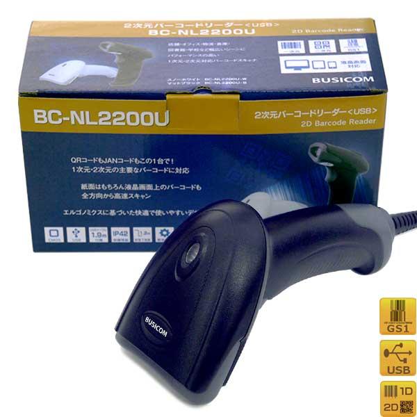 ビジコム BC-NL2200U-B 2次元バーコードリーダー USB ブラック 液晶読取対応 1年保証 日本語マニュアルあり【代引手数料無料】♪
