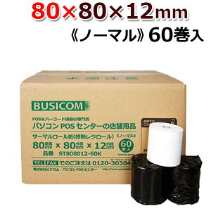 感熱レジロール80mm幅80φ12mm60巻