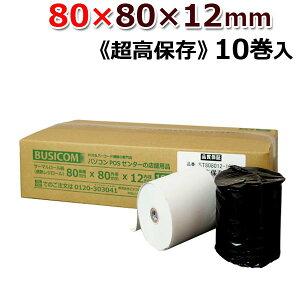 《超高保存》感熱レジロール80mm幅80φ内径12mm10巻【1巻/315円(税込)】