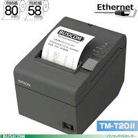 EPSONエプソンTM202E033レシートプリンター《有線LAN・ダークグレイ》【楽フェス_ポイント2倍】