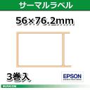 【EPSON】エプソン感熱サーマルラベルTRL060-903(56×76.2mm)3巻入TM-L90/TM-L90-iシリーズ専用♪