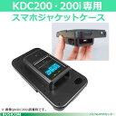 KOAMTAC小型データコレクタKDC200・200i専用スマホジャケットケース(iPhoneタイプ別選択)【02...