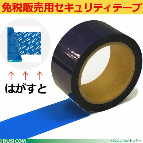【免税販売用】改ざん防止機能付セキュリティテープ...の商品画像