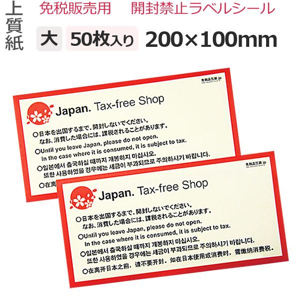 【免税販売用】開封禁止ラベルシール≪大50枚入り≫200×100mm♪