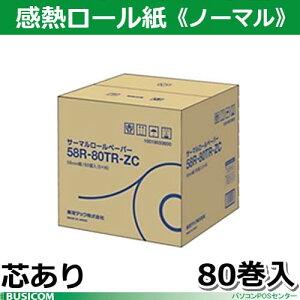 東芝テック製感熱レジロールペーパー(芯あり)58R-80TR-ZC80巻