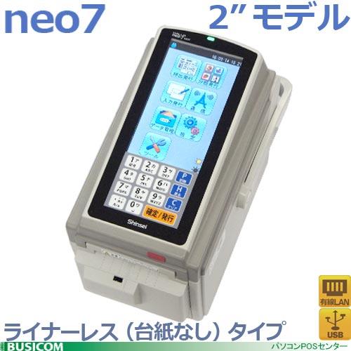 【新盛(HALLO)】neo-7 2インチUSB/有線LANモデルH23T-CL ライナーレス/カッタ付タッチパネル付ラベルプリンタ【送料無料・代引手数料無料】♪:パソコンPOSセンター
