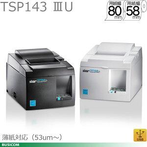【スター精密】USB接続TSP143IIIU感熱レシートプリンタTSP100IIIシリーズオールインワンパッケージ【代引手数料無料】♪
