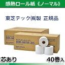 自動精算機用 サーマルロール紙 112×100m×1インチ(25.4mm) 高保存タイプ 10巻入 感熱ロール紙