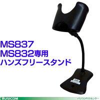 【ユニテック】MS837/832専用ハンズフリースタンド【あす楽】♪